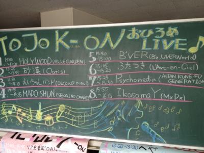 f:id:TOJO_K-ON:20120616105849j:image