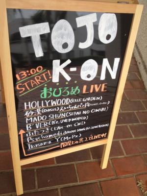 f:id:TOJO_K-ON:20120617131723j:image
