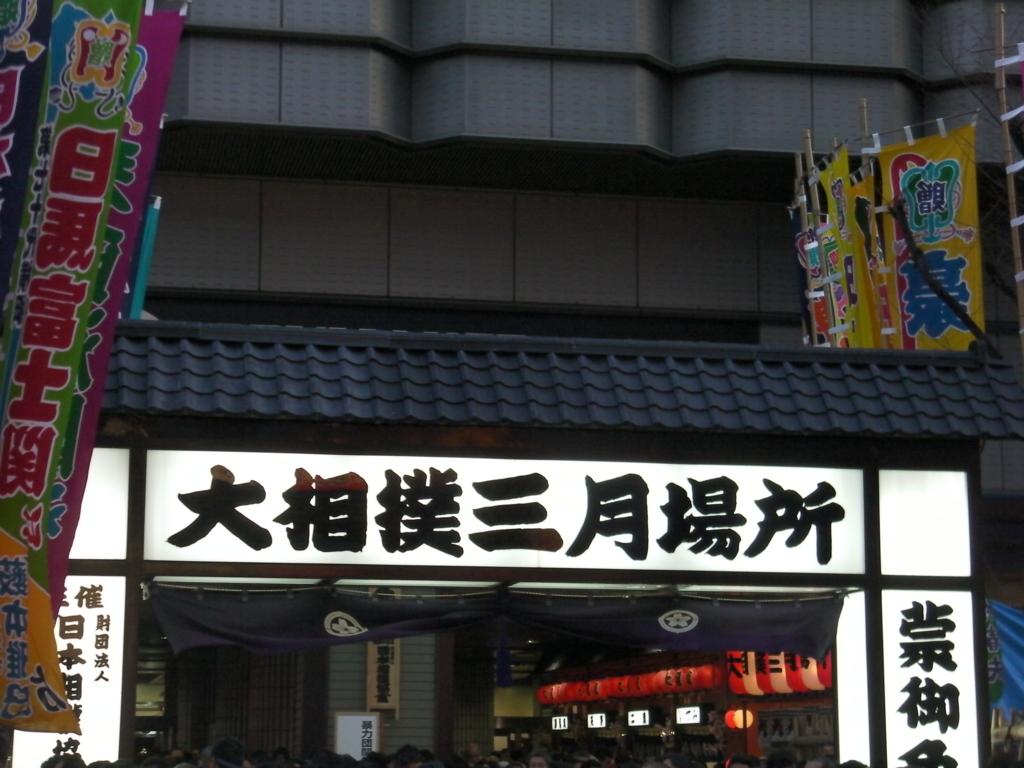 f:id:TOKYOOHSHO:20130323180526j:plain