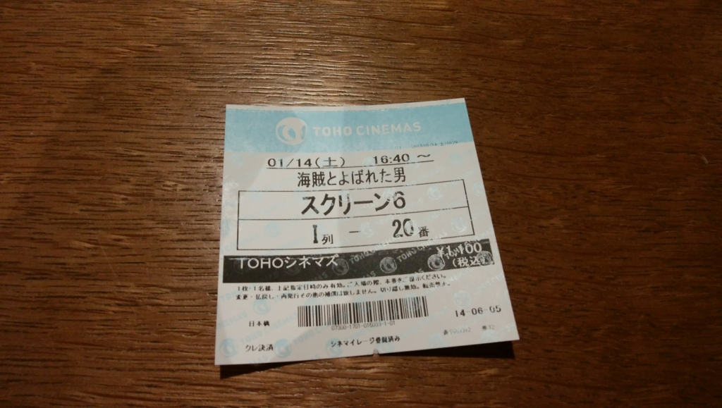f:id:TOKYOOHSHO:20170114163054j:plain