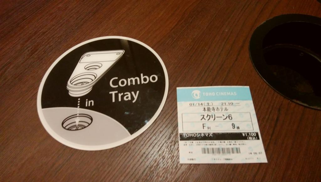 f:id:TOKYOOHSHO:20170114205406j:plain