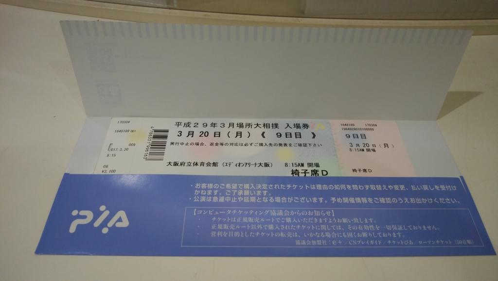 f:id:TOKYOOHSHO:20170304110633j:plain
