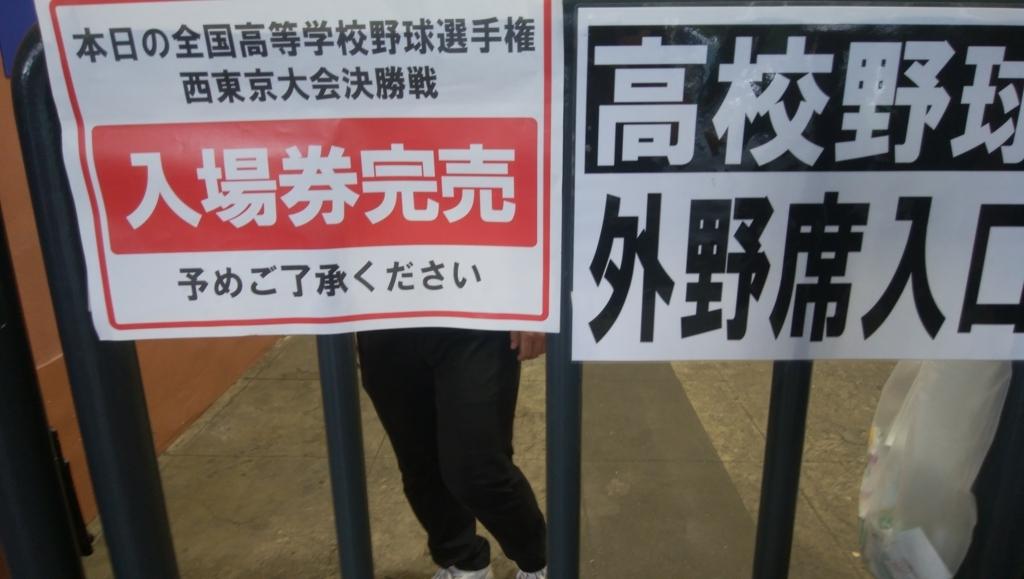 f:id:TOKYOOHSHO:20170730112328j:plain