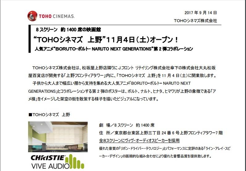 f:id:TOKYOOHSHO:20170918095116j:plain