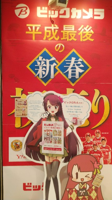 f:id:TOKYOOHSHO:20190101214629j:image