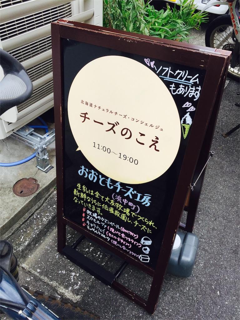 f:id:TOKYOaround30OL:20160822125625j:image