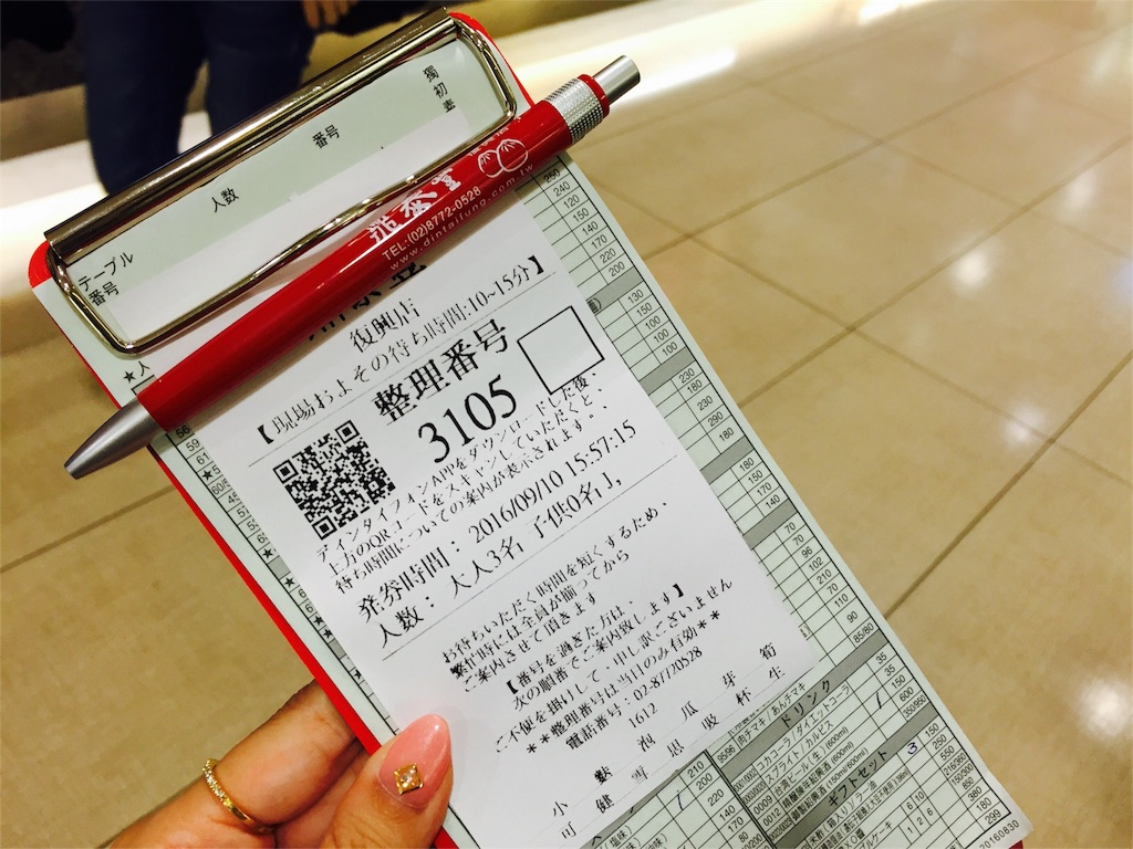f:id:TOKYOaround30OL:20160913140057j:image