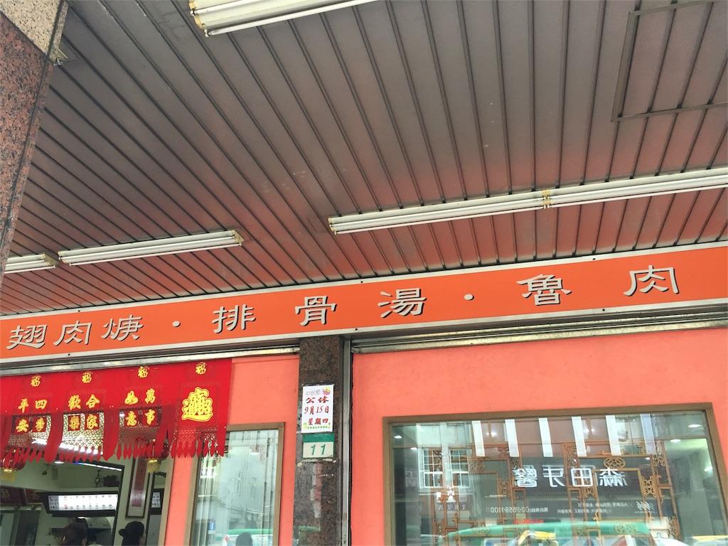 f:id:TOKYOaround30OL:20160914144549j:image