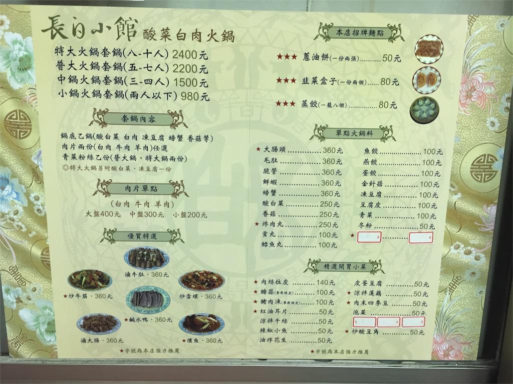 f:id:TOKYOaround30OL:20160916111406j:image