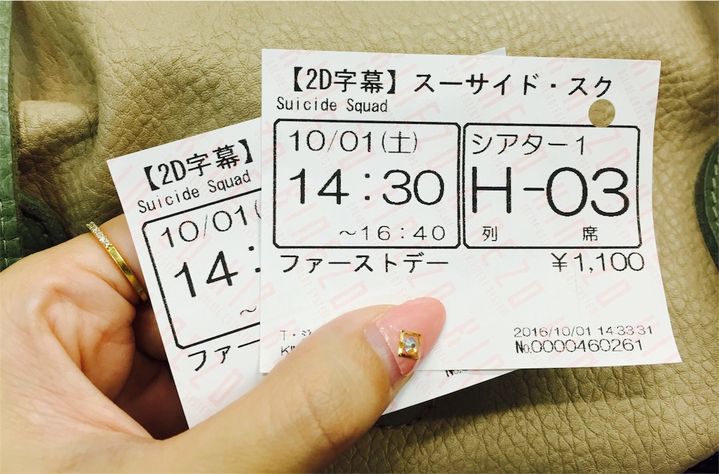 f:id:TOKYOaround30OL:20161001220829j:image