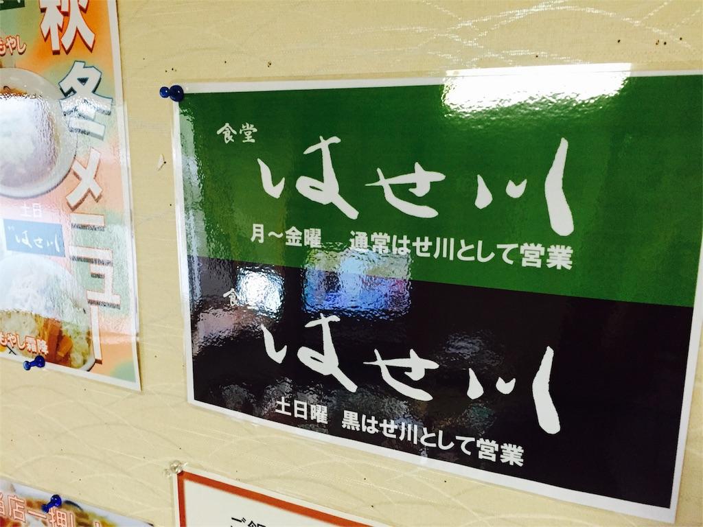 f:id:TOKYOaround30OL:20161011194426j:image