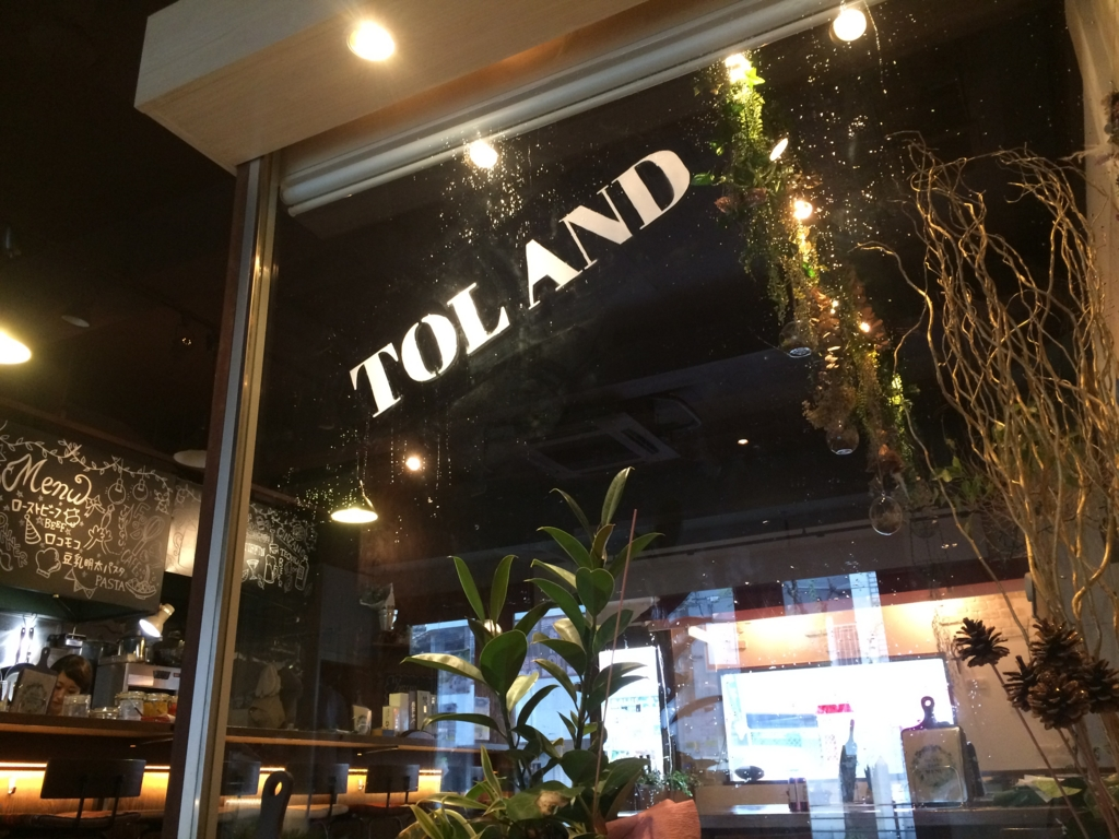 f:id:TOLAND_CAFE:20161128173801j:plain