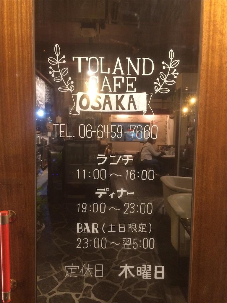 f:id:TOLAND_CAFE:20170108065354j:image