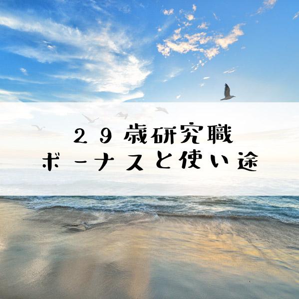 賞与・ボーナス・サラリーマン