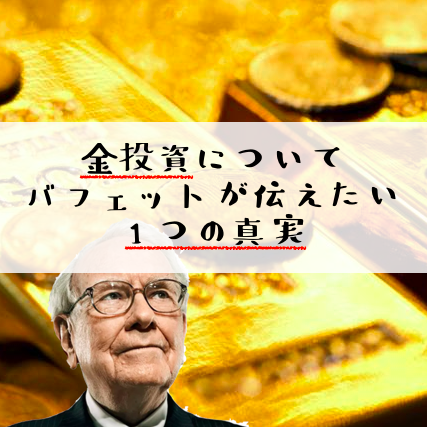 buffett-gold