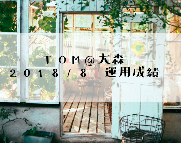 f:id:TOM-1989:20180901202630p:plain