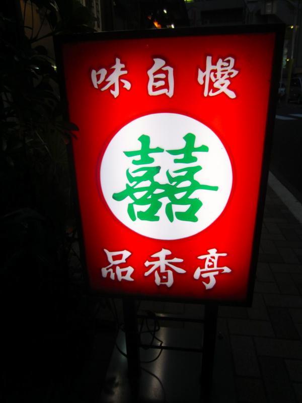 f:id:TOMASSOON:20120709190002j:image:w360