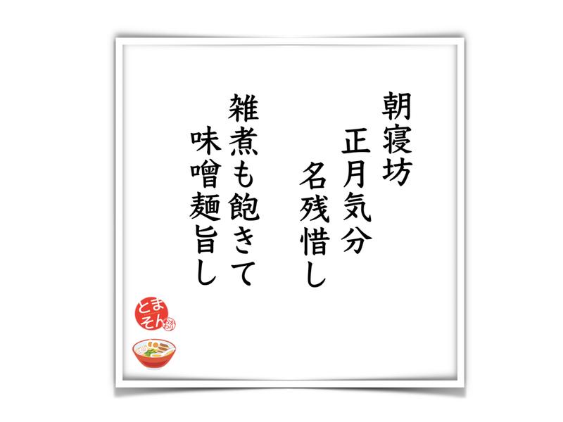 f:id:TOMASSOON:20200104133534p:plain