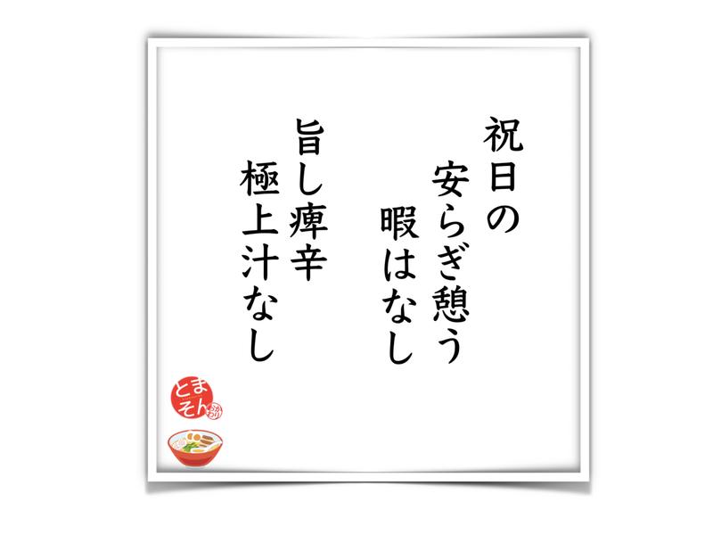 f:id:TOMASSOON:20200112125658p:plain
