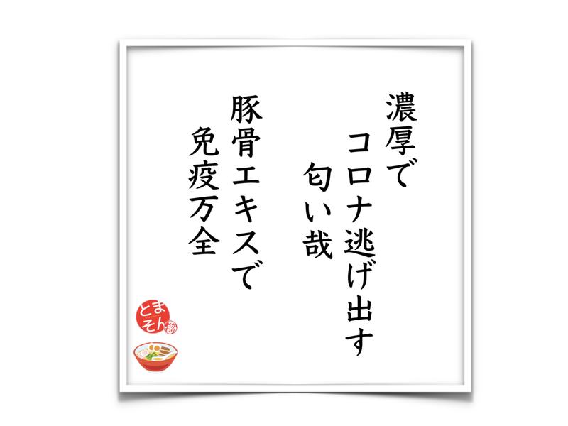 f:id:TOMASSOON:20200414154048p:plain