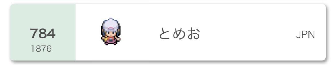 f:id:TOMEO0112:20210601232143j:plain