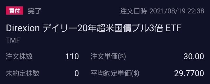 f:id:TOMO1212:20210901163517j:plain