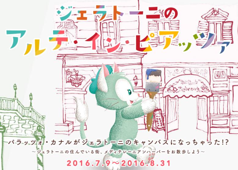 f:id:TOMOHIRO-O:20160809142804p:plain