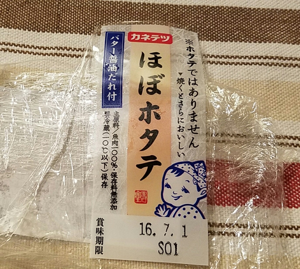 f:id:TOMOYASU:20160703094650j:plain