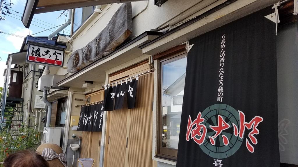 f:id:TOMOYASU:20160827110333j:plain
