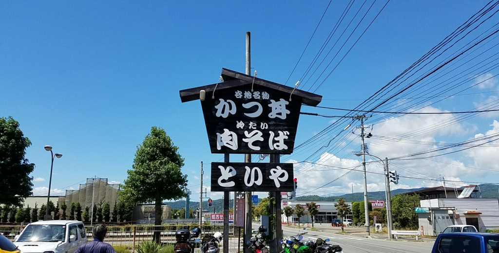 f:id:TOMOYASU:20160827134259j:plain