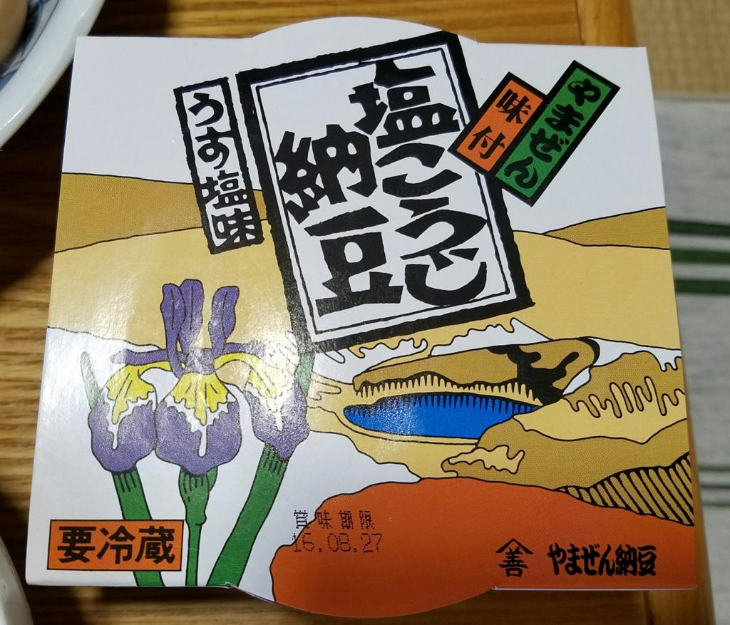 f:id:TOMOYASU:20160829124809j:plain