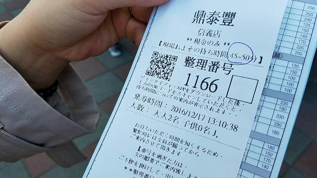 f:id:TOMOYASU:20161220111709j:image