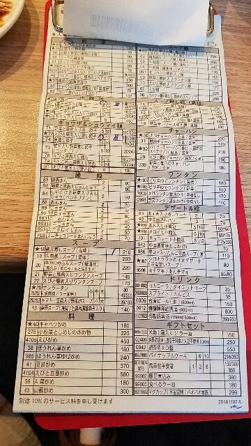 f:id:TOMOYASU:20161220115202j:image