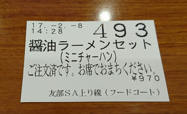 f:id:TOMOYASU:20170212074851j:image
