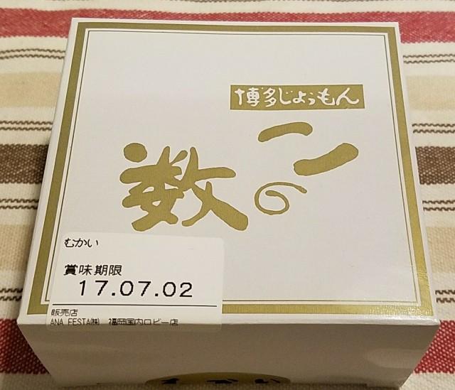 f:id:TOMOYASU:20170625085646j:image
