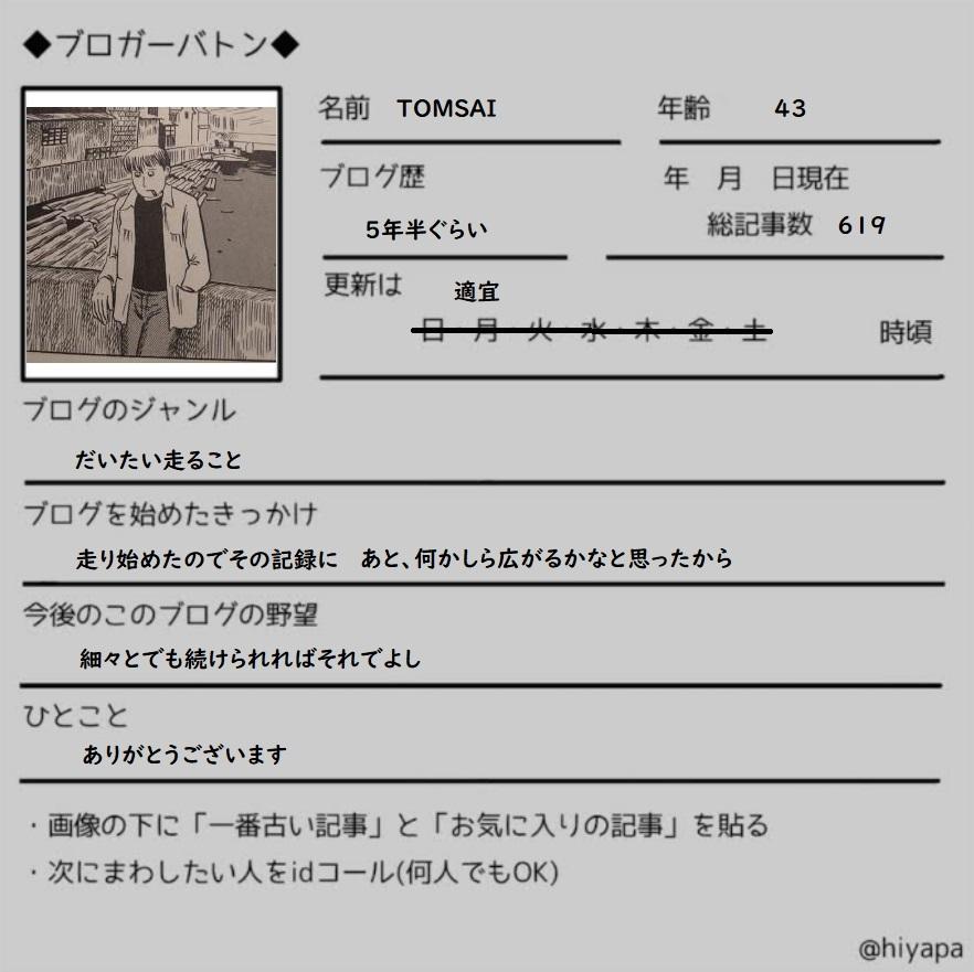f:id:TOMSAI:20200803131211j:plain