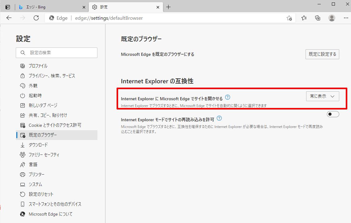 「Internet Explorer に Microsoft Edge でサイトを開かせる」が原因