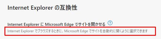Internet Explorer でブラウズするときに、Microsoft Edge でサイトを自動的に開くように選択できます