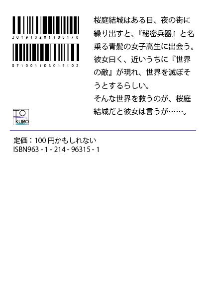 f:id:TOkuro:20191010043706p:plain