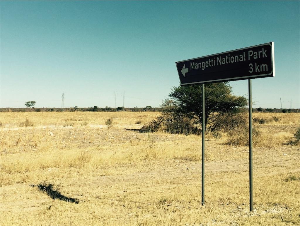 f:id:TPVC28-Namibia:20160808014019j:image