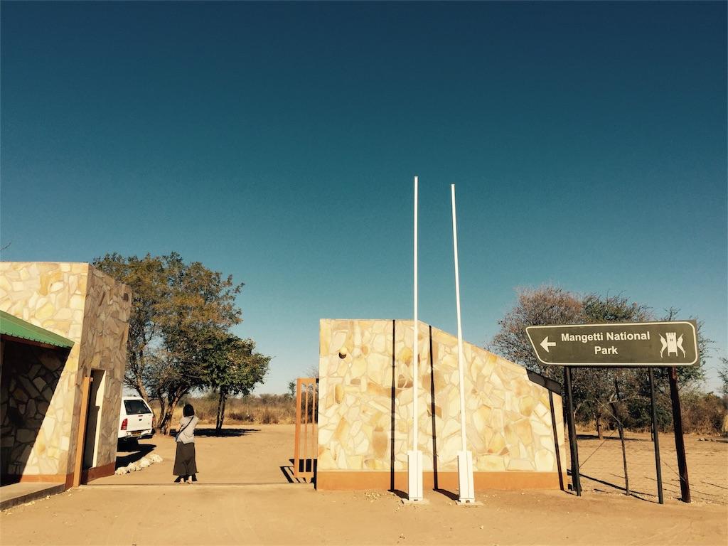 f:id:TPVC28-Namibia:20160808014208j:image