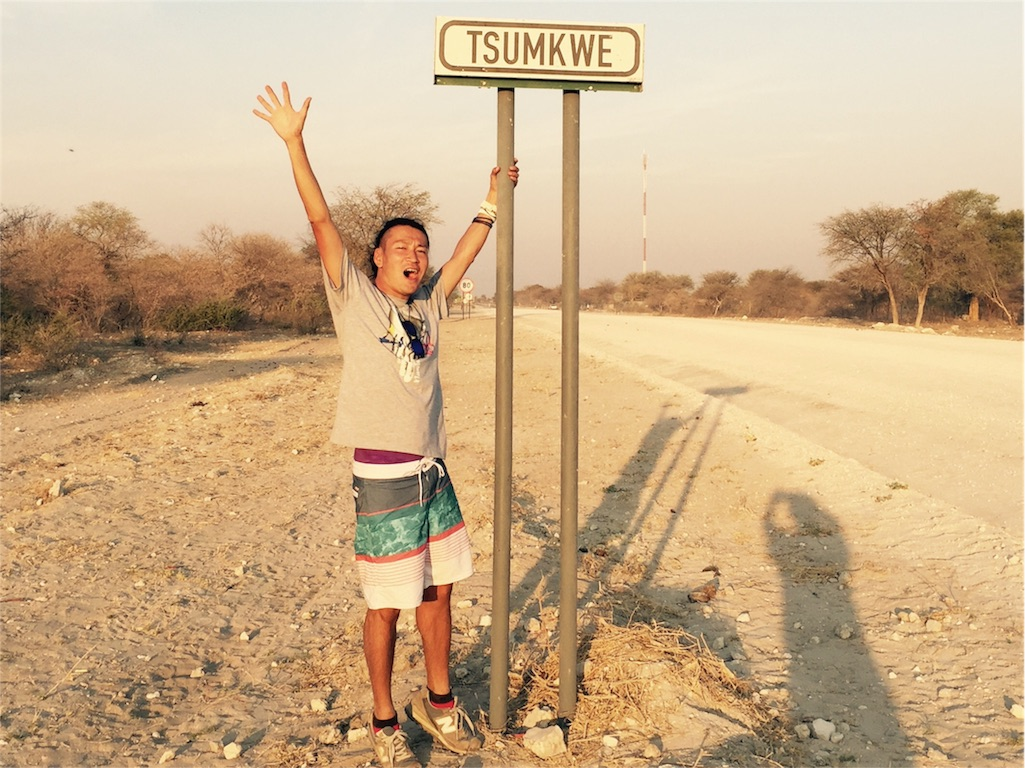 f:id:TPVC28-Namibia:20160822030650j:image