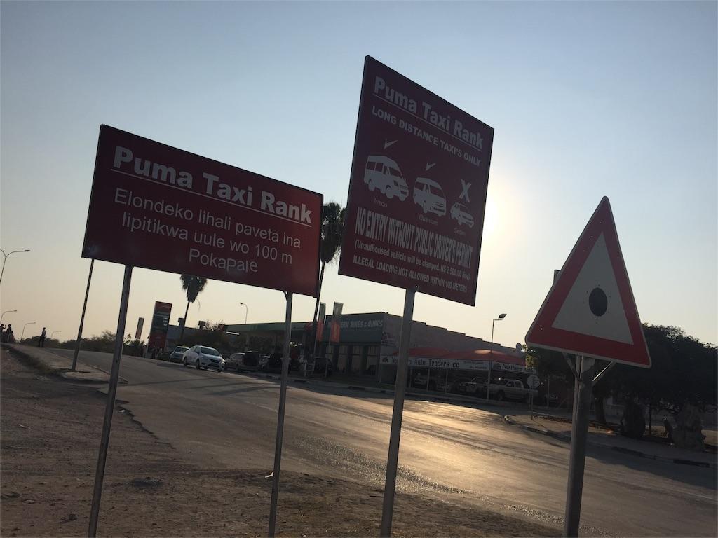 f:id:TPVC28-Namibia:20160822055010j:image