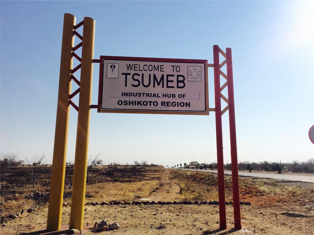 f:id:TPVC28-Namibia:20160823014412j:image