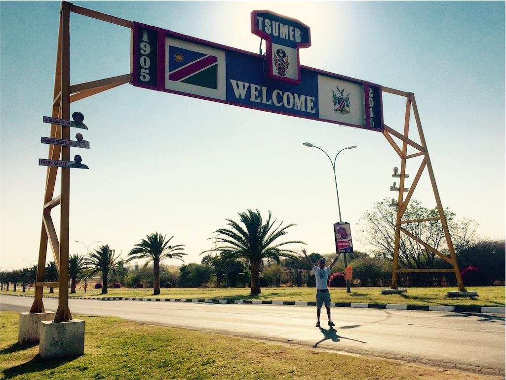 f:id:TPVC28-Namibia:20160823014436j:image