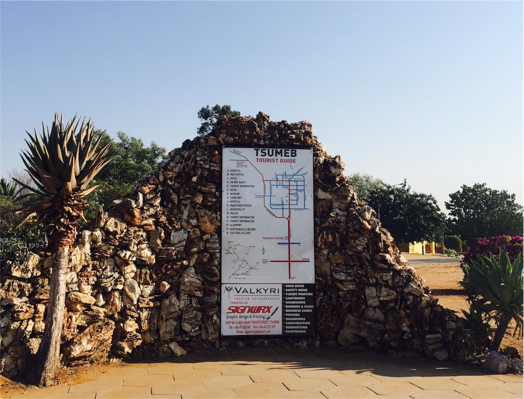 f:id:TPVC28-Namibia:20160823015354j:image
