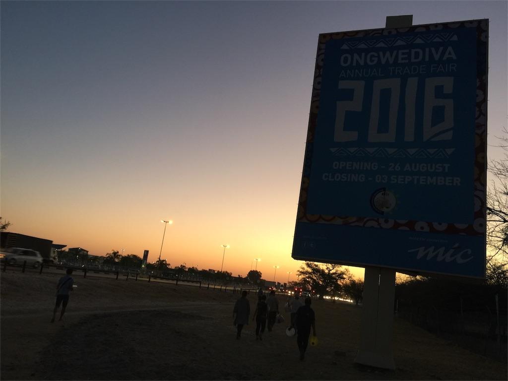 f:id:TPVC28-Namibia:20160828145042j:image