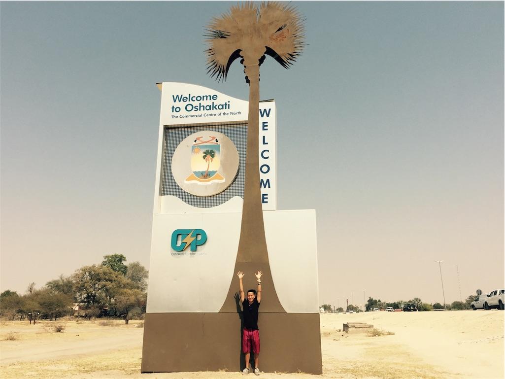 f:id:TPVC28-Namibia:20160831205320j:image