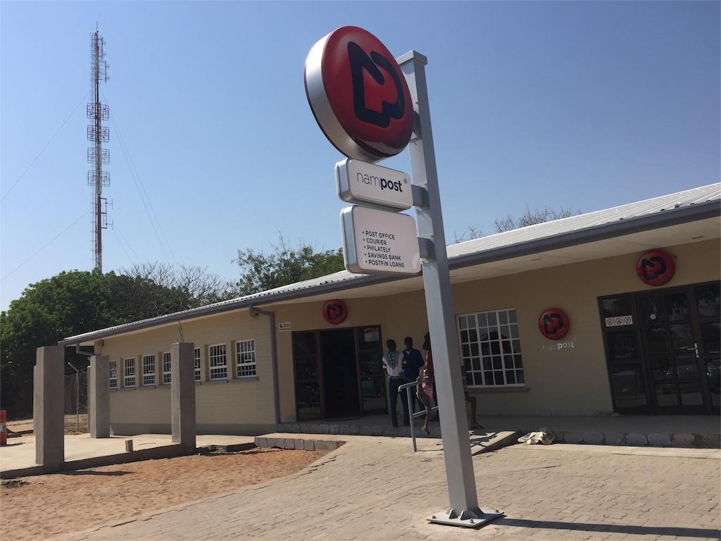 f:id:TPVC28-Namibia:20160903205404j:image