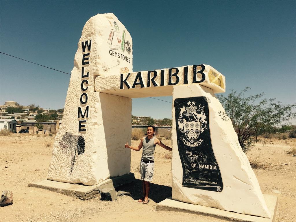 f:id:TPVC28-Namibia:20161002133535j:image